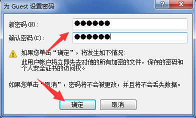 为 Guest 设置密码 - 确定
