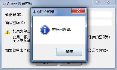 本地用户和组 - 密码已设置 - 确定
