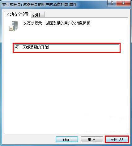 交互式登录:试图登录的用户的消息标题 属性