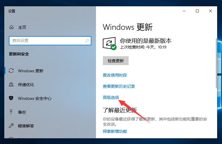 Windows 更新 - 高级选项