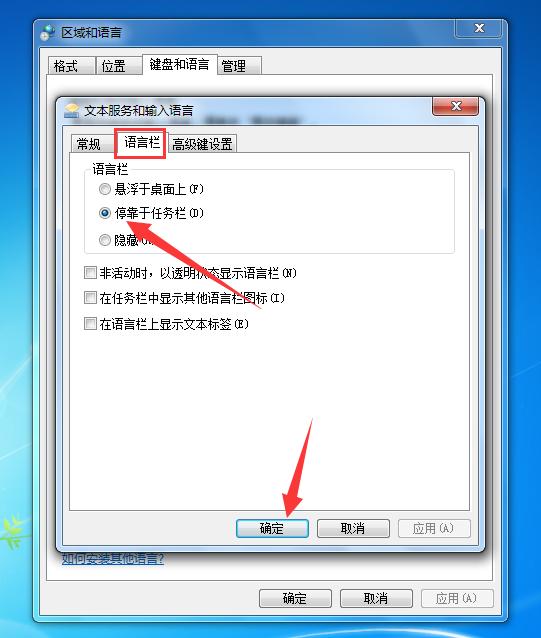 文本服务和输入语言