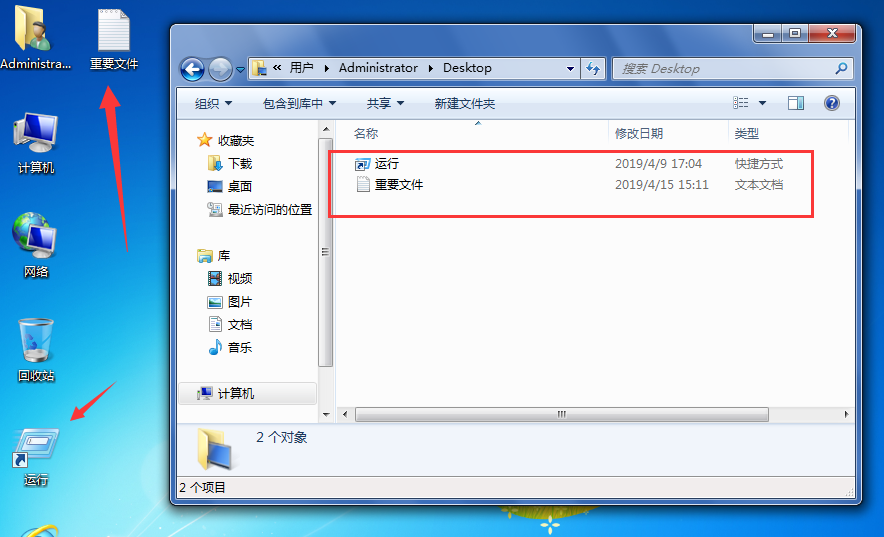 桌面文件夹对应的路径