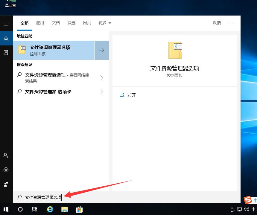 文件资源管理器选项