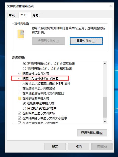 取消勾选隐藏已知文件类型的扩展名