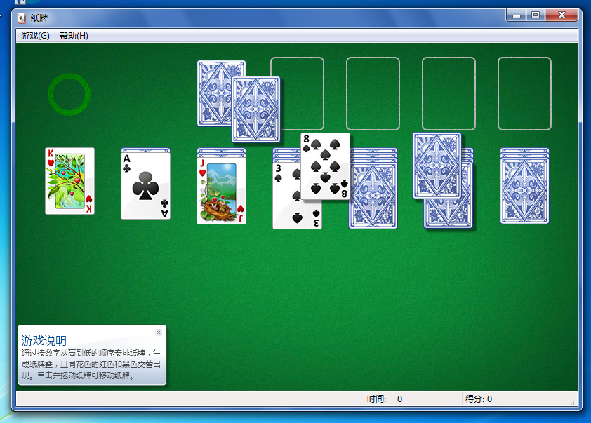 win7纸牌游戏