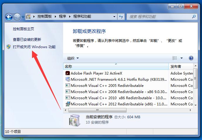 打开或关闭 Windows 功能