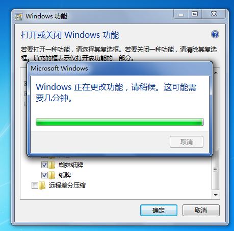 Windows 正在更改功能