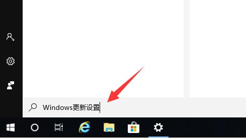 Windows 更新设置