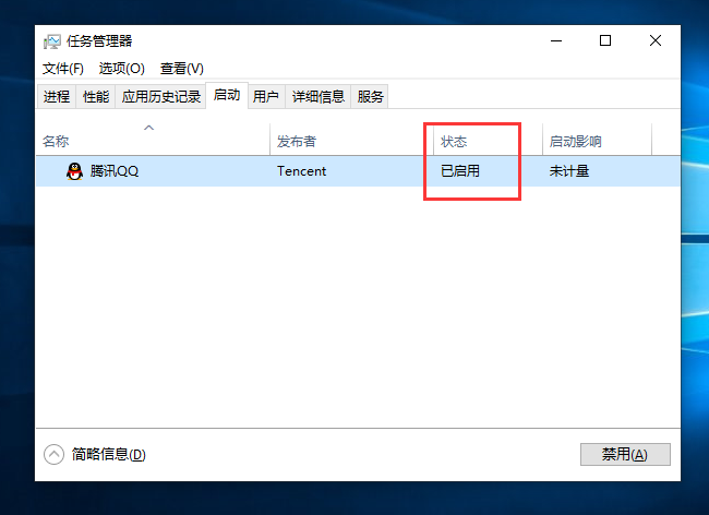 腾讯QQ已启用状态