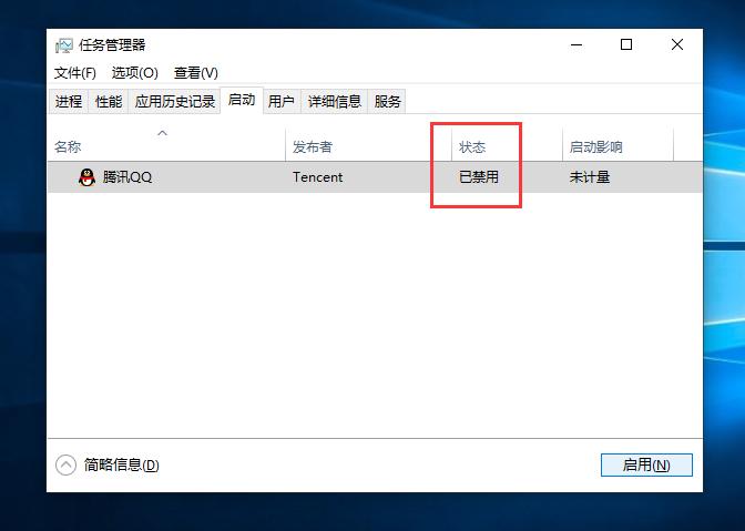 已禁用腾讯QQ