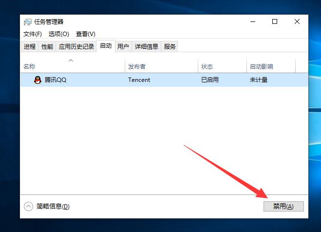 禁用腾讯QQ