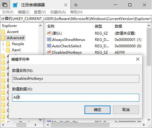 注册表编辑器