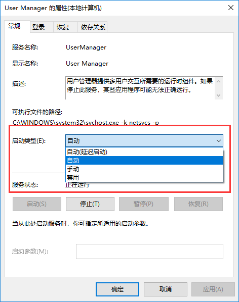 User Manager 的属性(本地计算机)