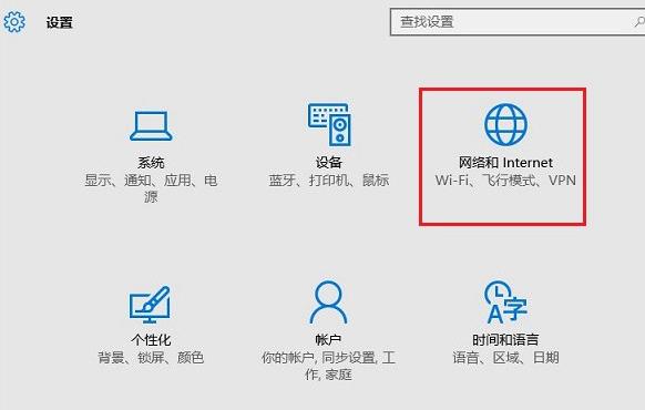 网络和 Internet Wi-Fi、飞行模式、VPN