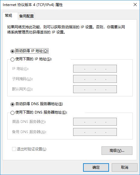 Internet 协议版本 4(TCP/IPv4)属性高级