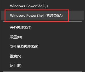 管理员身份运行Windows PowerShell