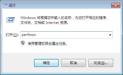 打开运行,并输入:perfmon 命令