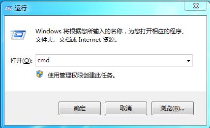 打开运行,输入:cmd 命令