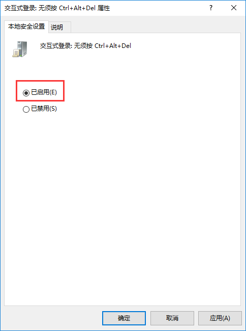 交互式登录:无须按 Ctrl + Alt + Del 属性