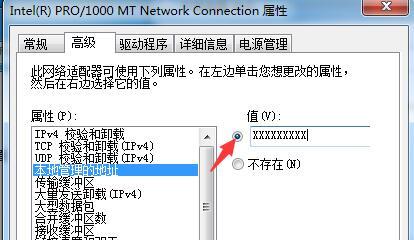 win7怎么修改mac地址