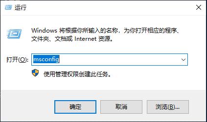 打开运行,并输入:msconfig 命令