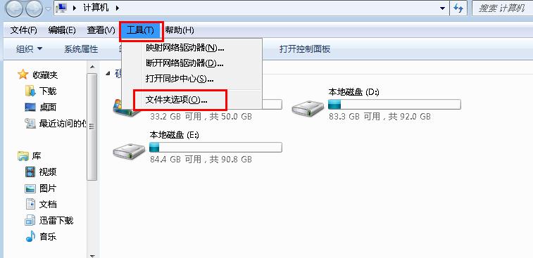 文件夹选项