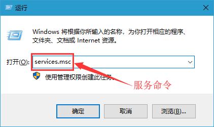 打开运行,并输入:services.msc 命令