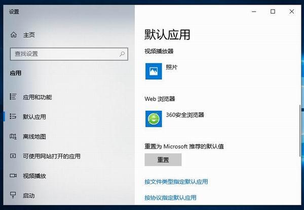win10默认浏览器设置成功