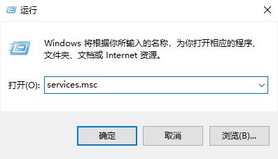 并输入:services.msc 命令