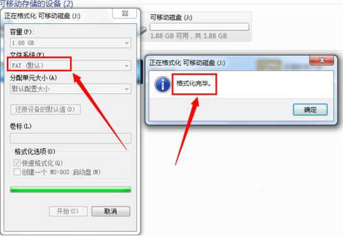 Fat文件系统格式化U盘