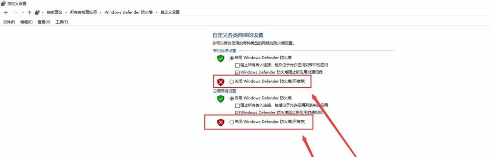 勾选专用网络、公用网络下面的关闭Windows Defender防火墙