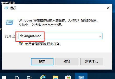打开运行,并输入:devmgmt.msc 命令