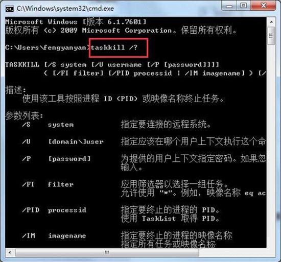 taskkill /? 命令