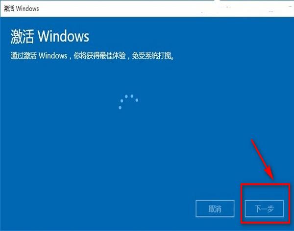 激活Windows10