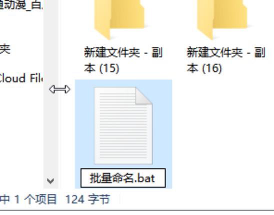 批量命名.bat