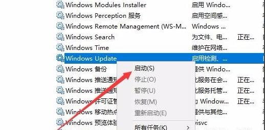 重新启动Windows Update服务
