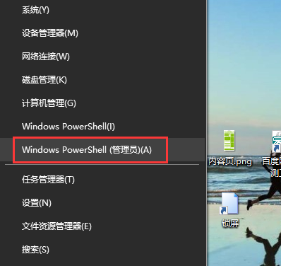择Window PowerShell(管理员)(A)