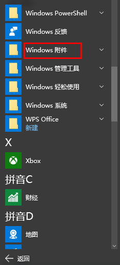 Windows 附件