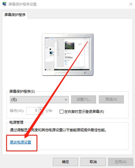 屏幕保护程序设置窗口