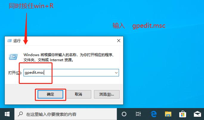 打开运行,并输入:gpedit.msc 命令