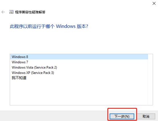 此程序以前运行于哪个 Windows 版本?