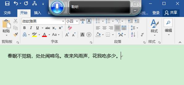 语音识别完成检查并修改文字