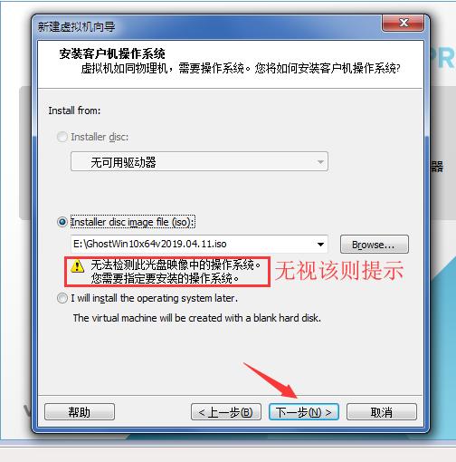 无法检测此光盘映像中的操作系统