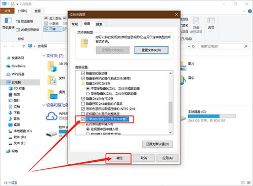 在单独的进程中打开文件夹窗口