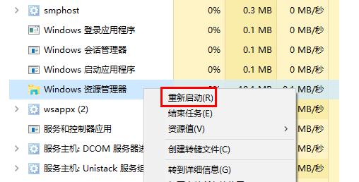 重新启动Windows 资源管理器
