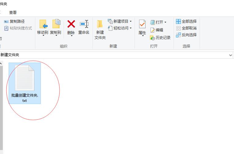 批量创建文件夹.txt