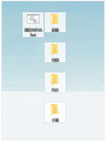 双击.bat文件可以快速创建文件夹