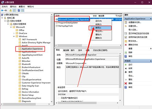管理Microsoft Compatibility Appraiser