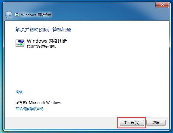 Windows 网络诊断 - 下一步