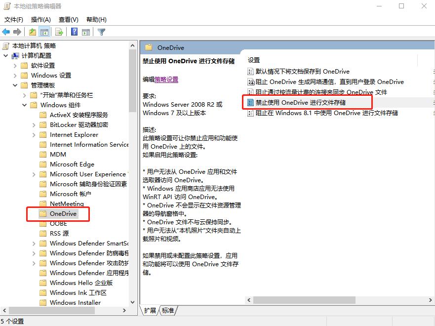 禁止使用OneDrive进行文件存储